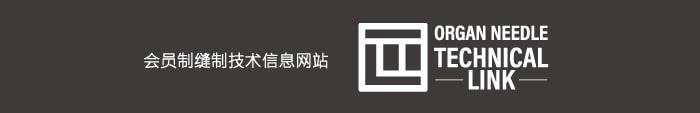 会员制缝制技术信息网站「ORGAN NEEDLE TECHNICAL LINK」