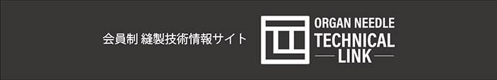 会員制縫製技術情報サイト「ORGAN NEEDLE TECHNICAL LINK」