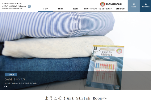 Art Stitch Room,アートスティッチルーム